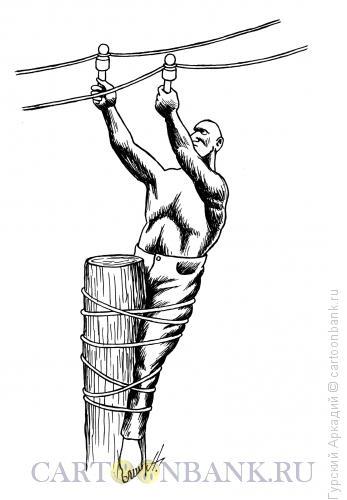 Карикатура: человек на столбе, Гурский Аркадий