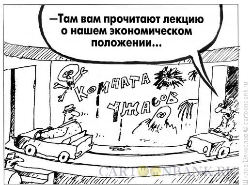 Карикатура: Комната ужасов, Шилов Вячеслав