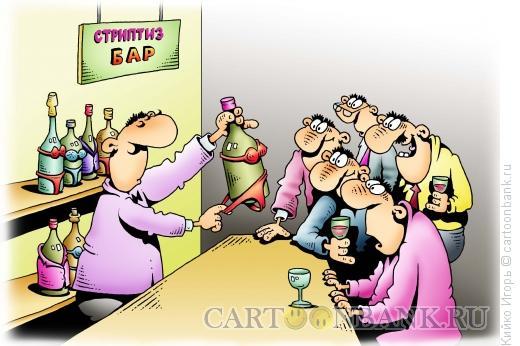 Карикатура: Стриптиз-бар, Кийко Игорь