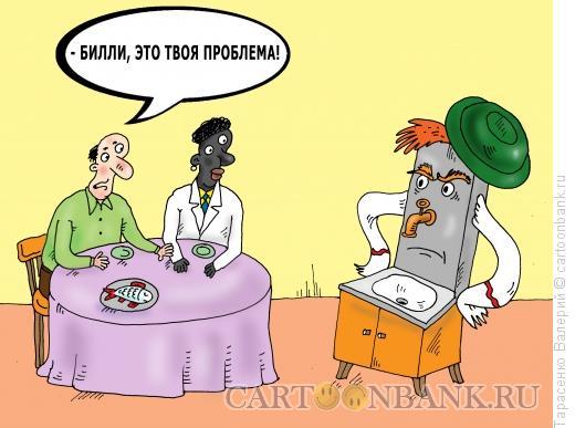 Карикатура: Умывальников начальник, Тарасенко Валерий