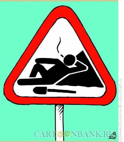 Карикатура: Знак, Дубинин Валентин