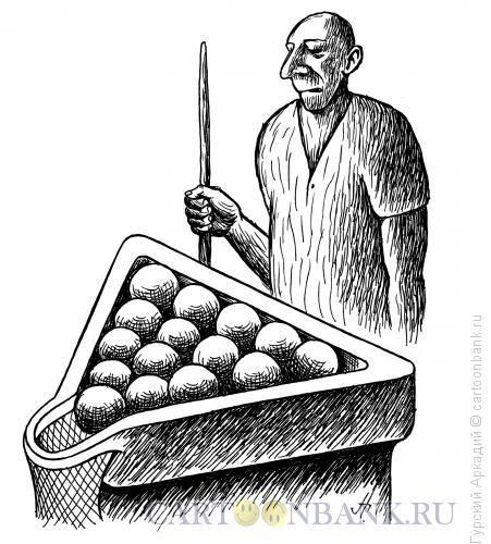 Карикатура: бильярдист, Гурский Аркадий