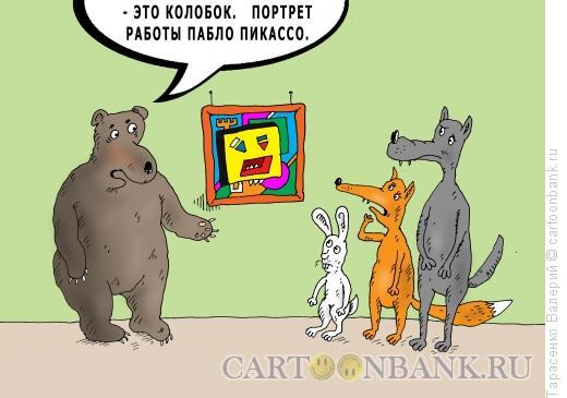 Карикатура: Колобок от Пикассо, Тарасенко Валерий