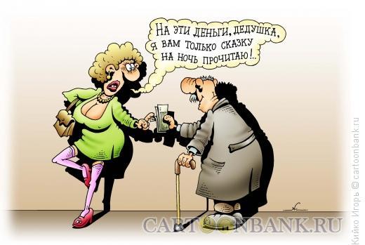 Карикатура: Путана, Кийко Игорь