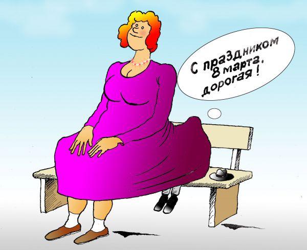 Карикатура: С праздником!, Николай Кинчаров