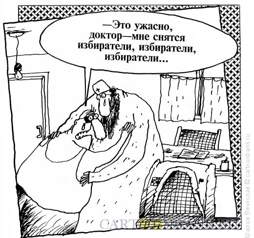Карикатура: Избиратели, Шилов Вячеслав