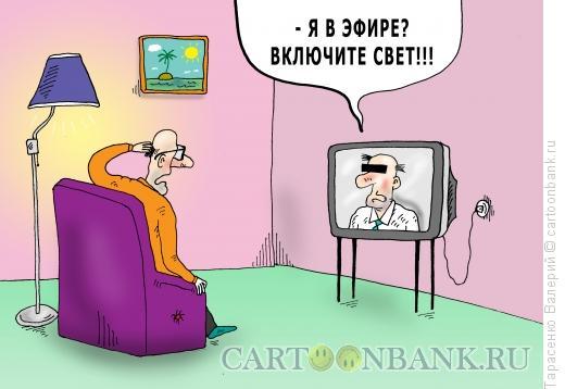 Карикатура: Прямой эфир, Тарасенко Валерий
