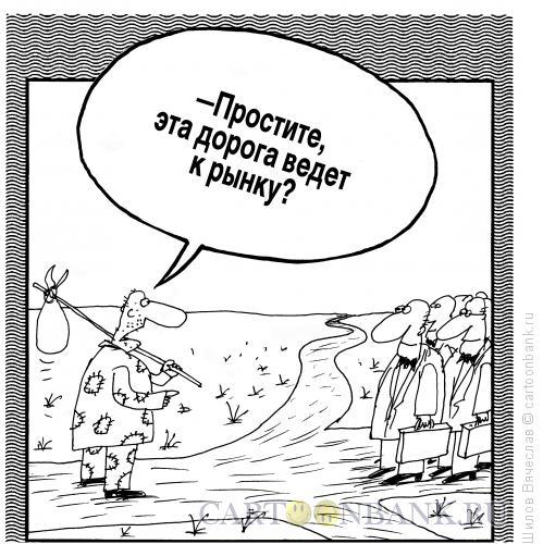 Карикатура: Дорога к рынку, Шилов Вячеслав