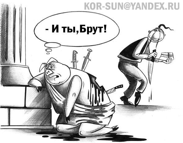 Карикатура: И ты, Брут!, Сергей Корсун