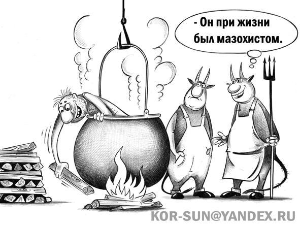 Карикатура: Мазохист, Сергей Корсун