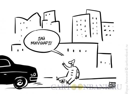 Карикатура: Миллиардер, Иорш Алексей