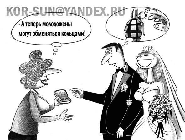 Карикатура: Молодожены, Сергей Корсун