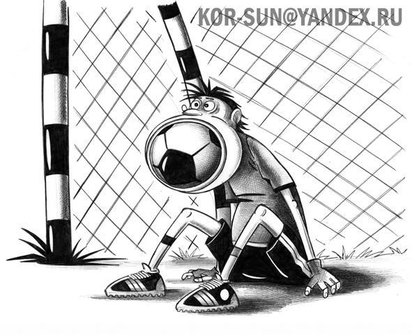 Карикатура: Вратарь, Сергей Корсун