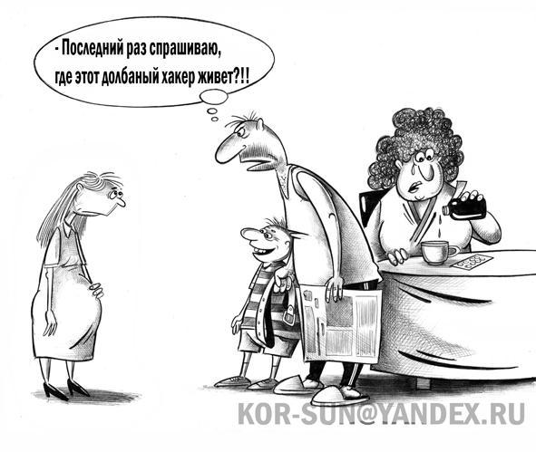 Карикатура: Хакер, Сергей Корсун