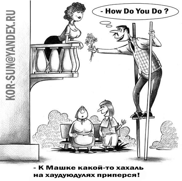 Карикатура: Хахаль, Сергей Корсун