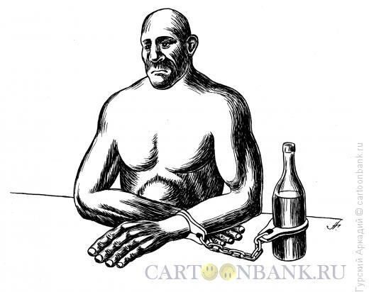 Карикатура: бутылка на цепи, Гурский Аркадий