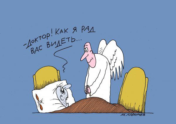 Карикатура: радость, михаил ларичев