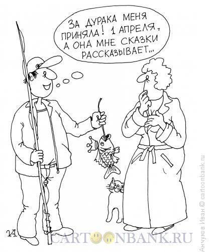 Карикатура: Золотая рыбка, Анчуков Иван