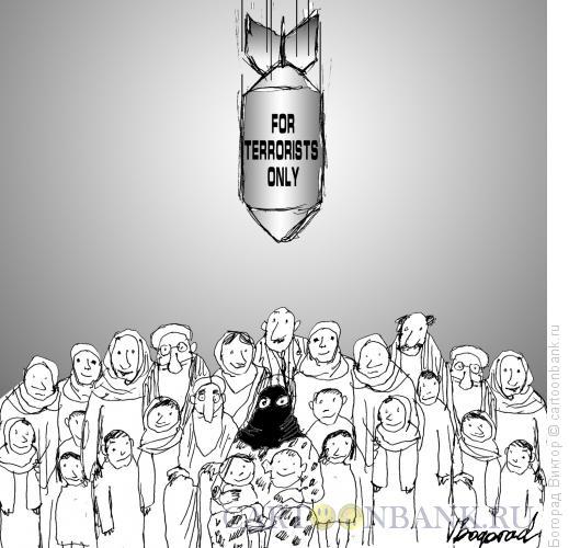 Карикатура: Бомба только для террориста, Богорад Виктор