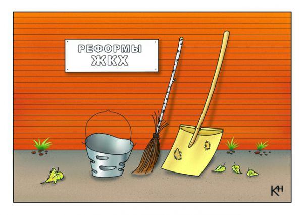 Карикатура: Реформы ЖКХ, Кузнецов Александр