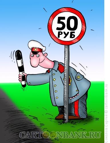 Карикатура: заработок гаишника, Соколов Сергей