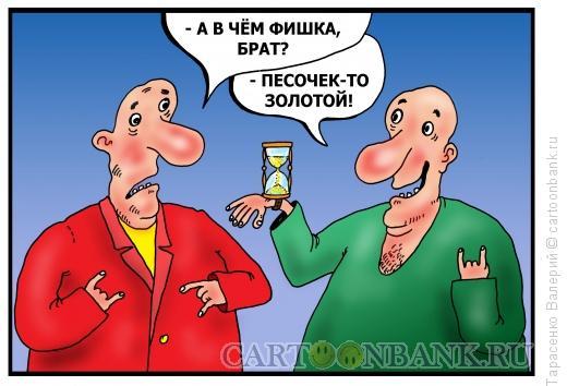 Карикатура: Песочные часы, Тарасенко Валерий