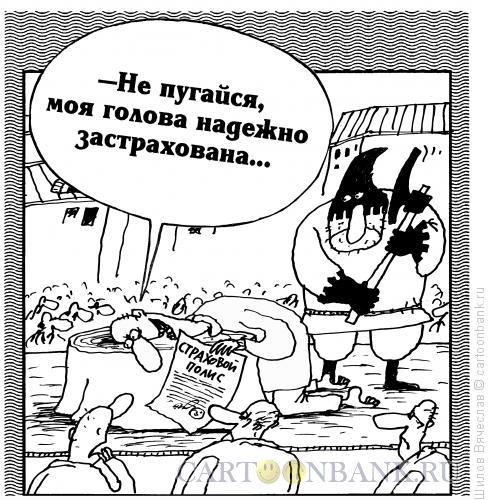 Карикатура: Страховка, Шилов Вячеслав