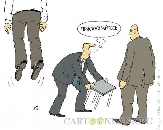 Карикатура: Стул, Анчуков Иван