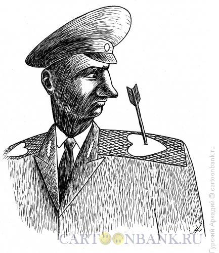 Карикатура: военный со стрелой, Гурский Аркадий