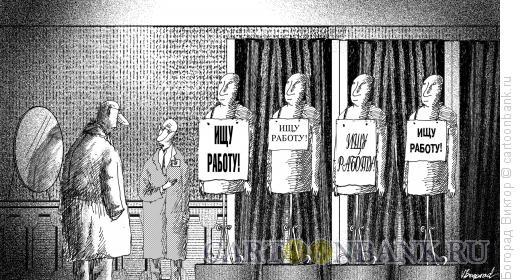 Карикатура: Выбор вывески, Богорад Виктор