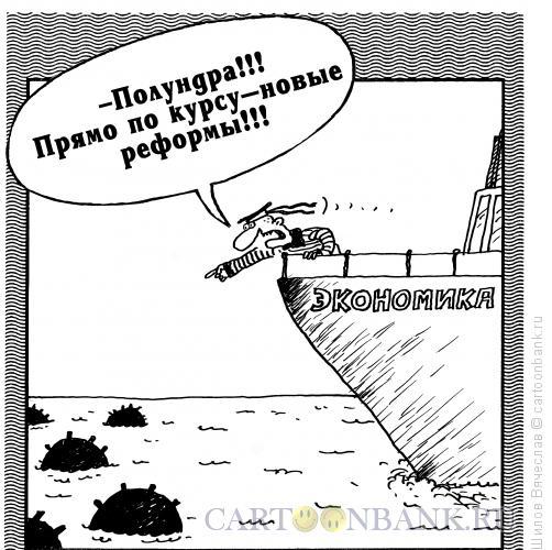 Карикатура: Реформы, Шилов Вячеслав