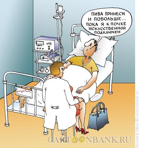 Карикатура: Искусственная почка, Анчуков Иван