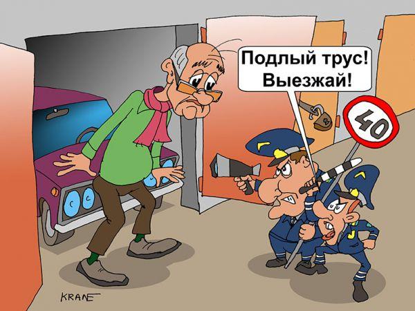 Карикатура: Подлый трус, Евгений Кран