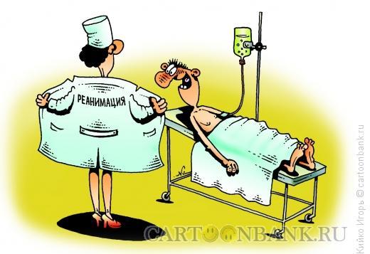 Карикатура: Реанимация, Кийко Игорь