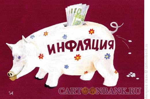 Карикатура: Инфляция, Анчуков Иван