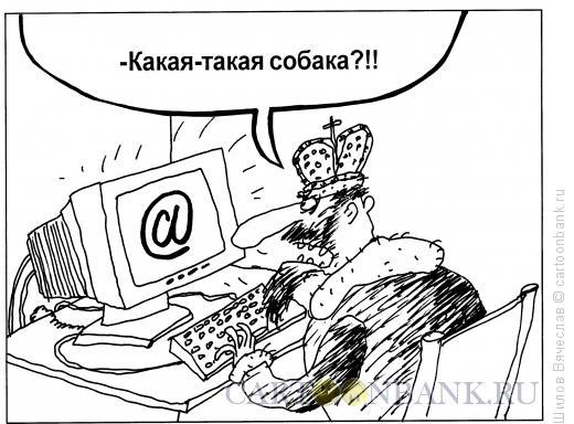 Карикатура: Собака, Шилов Вячеслав