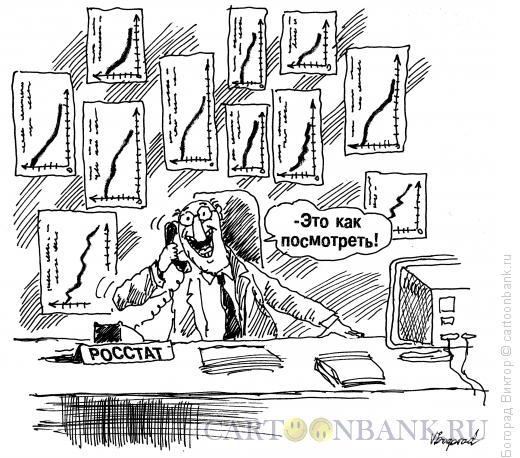 Карикатура: Статистика, Богорад Виктор