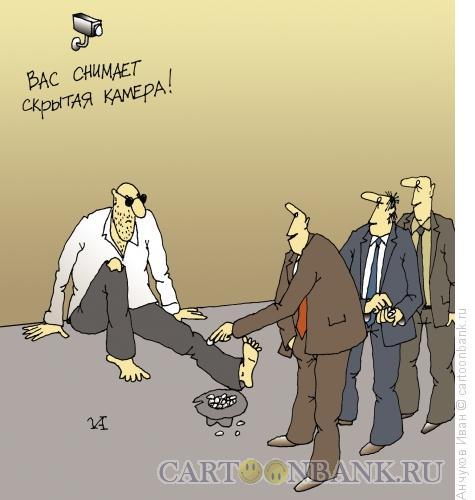 Карикатура: Скрытая камера, Анчуков Иван