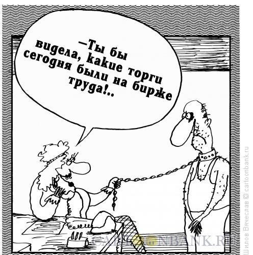 Карикатура: Торги, Шилов Вячеслав