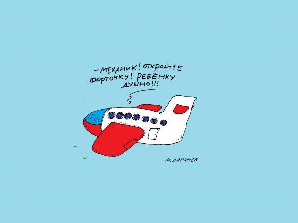 Карикатура: душно, михаил ларичев