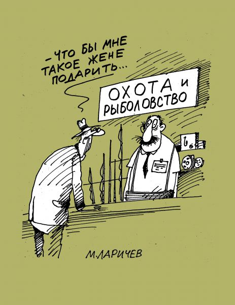 Карикатура: подарок, михаил ларичев