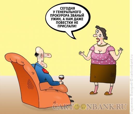Карикатура: Повестка к прокурору, Тарасенко Валерий