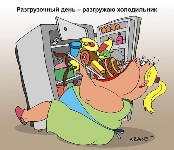 Карикатура: Разгрузочный день, Евгений Кран