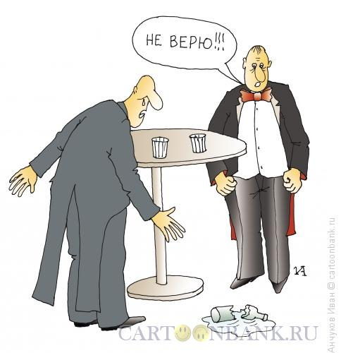 Карикатура: Буфет, Анчуков Иван