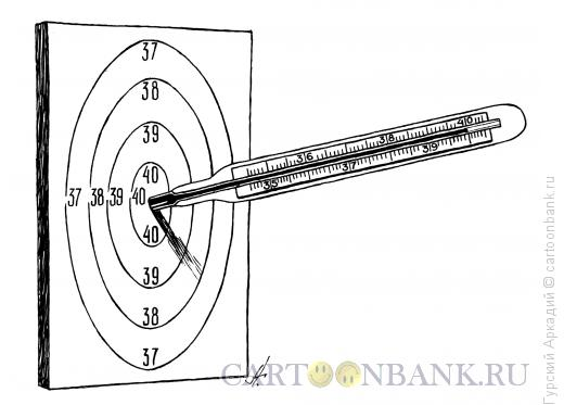 Карикатура: градусник в мишени, Гурский Аркадий