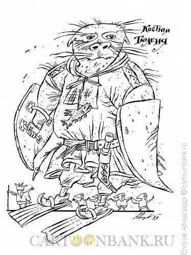 Карикатура: Костюм моржа, Егоров Александр
