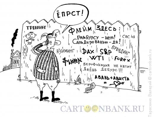 Карикатура: Новое поколение выбирает, Тарасенко Валерий