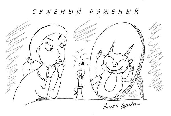 Карикатура: Суженый ряженый, Striberga