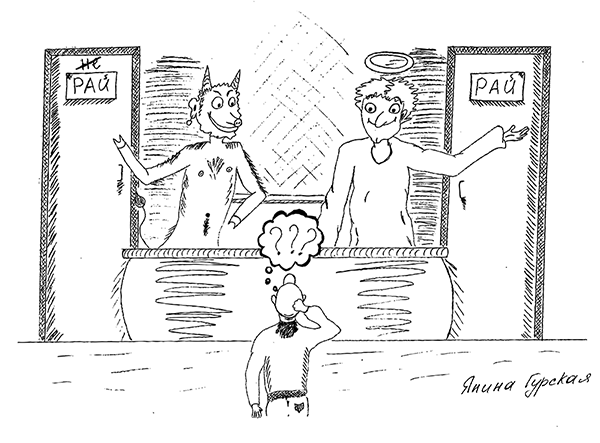 Карикатура: Выбирай, Striberga