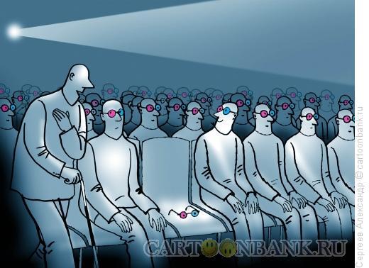 Карикатура: Киносеанс, Сергеев Александр